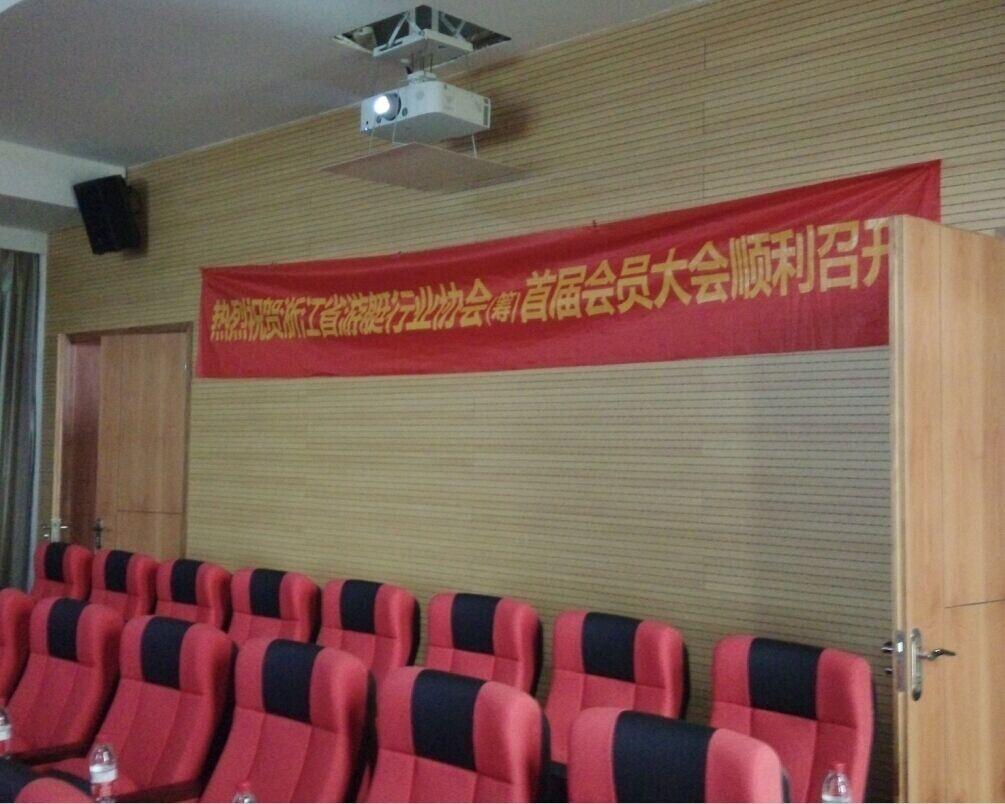 热烈祝贺浙江省游艇行业协会首届会员大会顺利召开